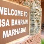 NSA Bahrain entrance